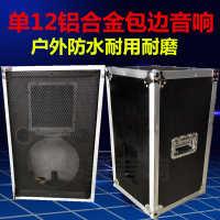 双单12寸专业演出音箱空箱体水婚庆音响壳舞台设备