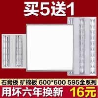 led格栅灯盘600600平板灯60x60集成吊顶石膏矿棉铝扣板工程办公