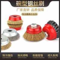新不锈钢丝刷碗型寸100金属轮轮扭丝曲磨机角钢丝型丝碗除锈打磨
