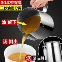 304不锈钢隔油滤油器家用喝汤过滤油器月子汤壶去油汤水分离神器