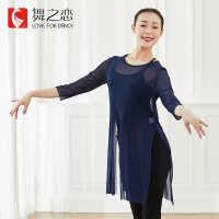 舞之恋19新款舞蹈练功服成人芭蕾弹力网纱上衣女古典民族舞形体服