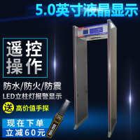 安检门金属探测室内外专用高精度安检探测器防雨型安检门600