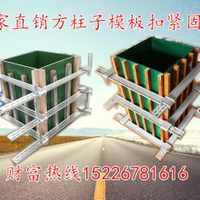新型建筑方柱扣模板方柱加固件方圆扣方形柱子卡扣夹具尺寸可调
