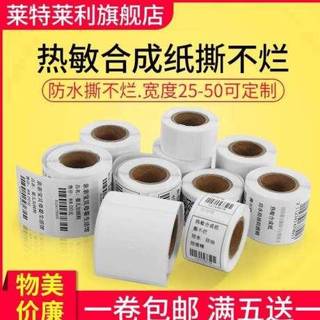 。热敏便携式标签定制空白不干胶条码纸合成精臣B11打印机防水贴