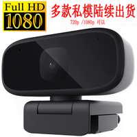 电脑USB高清摄像头视频会议网络直播摄像头webcam720/1080p