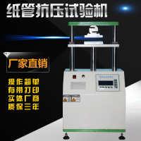 德卡纸管抗压强度试验机纸筒平压强度试验机纸芯化纤管耐压测试仪