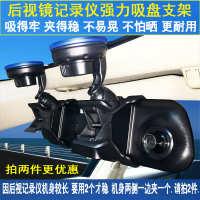 汽车用后视镜行车记录仪支架车载导航夹支撑固定凌度通用型吸盘式