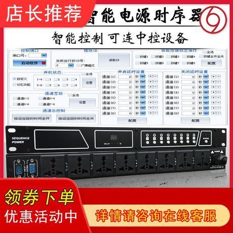 黑色独立开关智能8路电源时序器RS232串口控制可编程通道互锁包邮