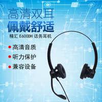 精汇E600N话务员耳麦电话耳机客服降噪电销座机手机电脑外呼头戴