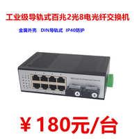百兆工业级导轨式光纤收发器2光8电单模单纤光电转换器网线交换机