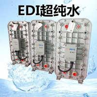 EDI超纯水制取设备LX-5001234实验室化工医药电子机械水处理模块