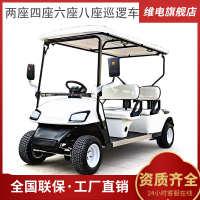 4座高尔夫车6座8座电动四轮观光车高尔夫球车旅游景区保安巡逻车