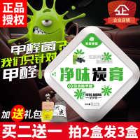 净味炭膏汽车车载除甲醛除臭车内空气清新除味剂去异味固体碳香膏