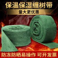 裹树布包树布园林护树宝保温防寒保湿绿化缠树带植物绿色缠绕绷带