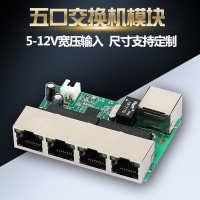 5口交换机网络模块以太网定制主板PCBA系统工程用工业数据传输