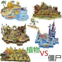 植物玩具僵尸2卡通拼图儿童玩具益智拼装大号3D立体纸质模型14全
