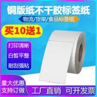 铜版纸60*70*80*100*110*120*130*150不干胶140条码标签打印纸160