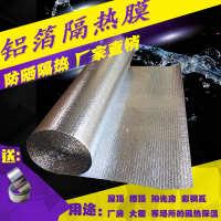 反射气泡膜夏季防晒反光阳光房楼顶遮阳彩钢瓦厂房材料铝箔隔热膜