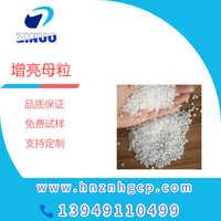 塑料光亮母粒提高塑料亮度母粒注塑吹膜通用型光亮剂生产厂家