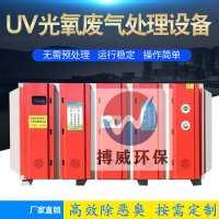 uv光氧催化废气处理环保设备活性炭一体机喷油漆房工业油烟净化器