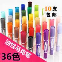 36色马克笔油性笔大双头广告笔POP专用笔彩色大头笔马克笔记号笔
