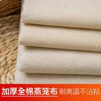 蒸笼布不粘家用加厚纯棉白纱布厨房蒸饭包子蒸馒头垫布蒸布笼屉布