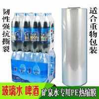 手动袋子订做白酒热缩膜饮料袋定制可定做瓶装封口袋透明收藏