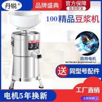 磨浆机商用不锈钢全自动100型家用豆浆机石磨豆腐脑机大容量无渣