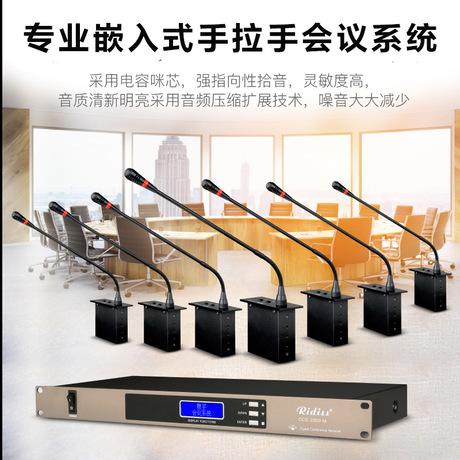 裕瑜 裕瑜 麦克风会议嵌入式桌面