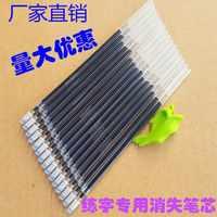 厂家厂家直销自练笔芯自动褪色消失笔芯凹凸板专用笔芯批