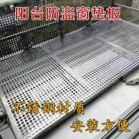 不锈钢防盗窗垫板304冲孔板阳台防护栏花架垫窗台网圆洞打孔垫板