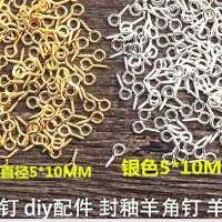 diy金属配件材料羊眼钉9字针螺丝软陶水晶滴胶树脂吊坠手钻羊角钉