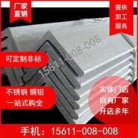 不锈钢角钢北京拉丝酸洗L型钢75x75x678mm201304316L310S