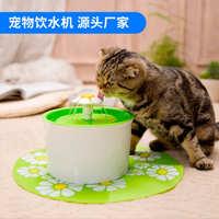 (样品单)小花*圆形*-宠物饮水机猫咪狗狗宠物喷泉饮水器