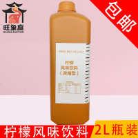 柠檬风味饮料浓缩型2L瓶装柠檬果汁加盟公司奶茶店专用原料