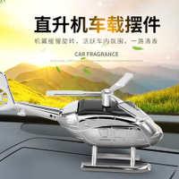 汽车摆件飞机太阳能车上直升飞机摆件香薰座车载模型车用飞机