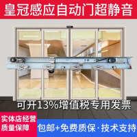 皇冠感应自动门电动玻璃平移门感应电机整套机组深圳上门安装