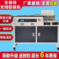 无线胶装机全自动三胶棍柜式书本装订热熔胶装机器订书标书机大型