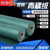 青稞纸单面背胶青壳纸覆膜18650锂电池绝缘纸密封垫片电机加工0.2