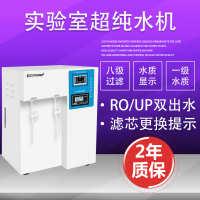 非直飲 純水機 蒸餾水設備儀口腔生化