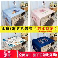 棉麻滚筒洗衣机床头柜盖布单双开冰箱罩微波炉防尘罩棉麻防水防尘