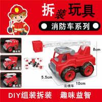 消防车拼装工程车可拆卸组合儿童拆装中性类拧螺丝diy男女孩