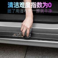 汽车用门槛条防踩条踩踏板防刮擦贴划痕贴膜防尘片脚踩刮痕条通用