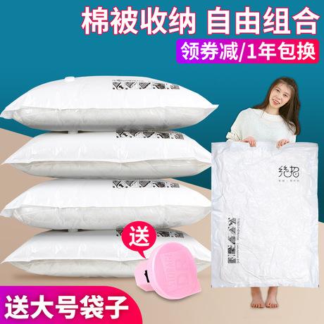 ~蒸空真空打包带压缩棉被子电被褥槊衣服子大号气压袋真空抽收纳