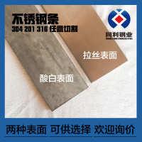 304不锈钢扁钢扁条不锈钢板钢条扁钢方钢冷拉钢棒不锈钢方条型材