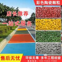 陶瓷颗粒彩色防滑路面彩色陶瓷颗粒新型路面材料防水沥青