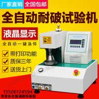纸箱机试验机全自动破裂耐破纸箱现货瓦楞强度测试仪测试爆破强度