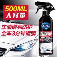 汽车镀膜剂纳米喷雾水晶液体镀晶蜡车漆渡膜液套装用品黑科技