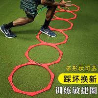 圈足球型八边体能小学生器材套圈训练跳跳篮球六边环儿童敏捷多边