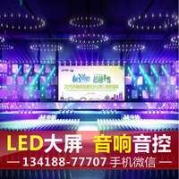 深圳灯光音响led屏租赁公关活动策划公司舞台桁架搭建喷绘写真